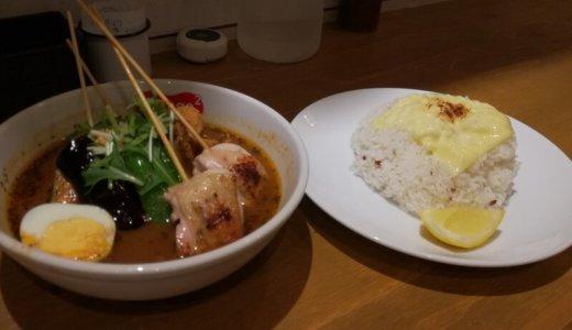 札幌スープカレー すあげ+(suage plus)は人気店。混雑しているけど美味しい!