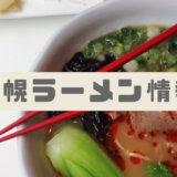 札幌ラーメン情報