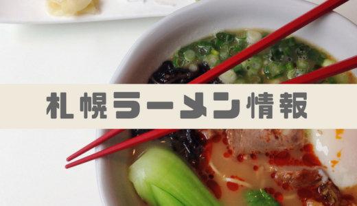【学生必見】札幌市内網羅!500円で食べられるワンコインラーメンまとめ【場所別】