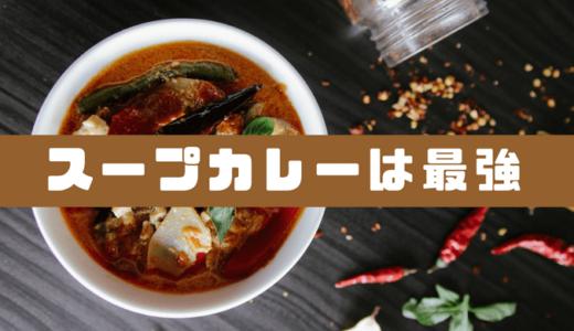 カレー食堂「心」はブラタモリ、perfumeも訪れた札幌スープカレーの名店