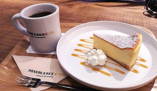MORIHICO.STAYandCOFFEEは菊水の森彦系列カフェ。ホテル併設で居心地良い