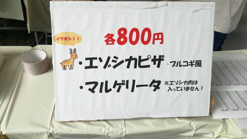 ピザは800円