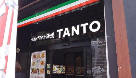 サービスが行き届いた札幌イタリアン「串鳥のワイン酒場 TANTO」