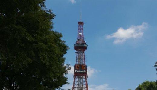 札幌の日常と写真