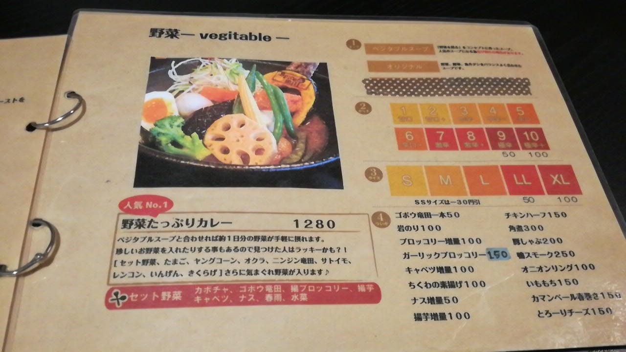 スープカレーの種類