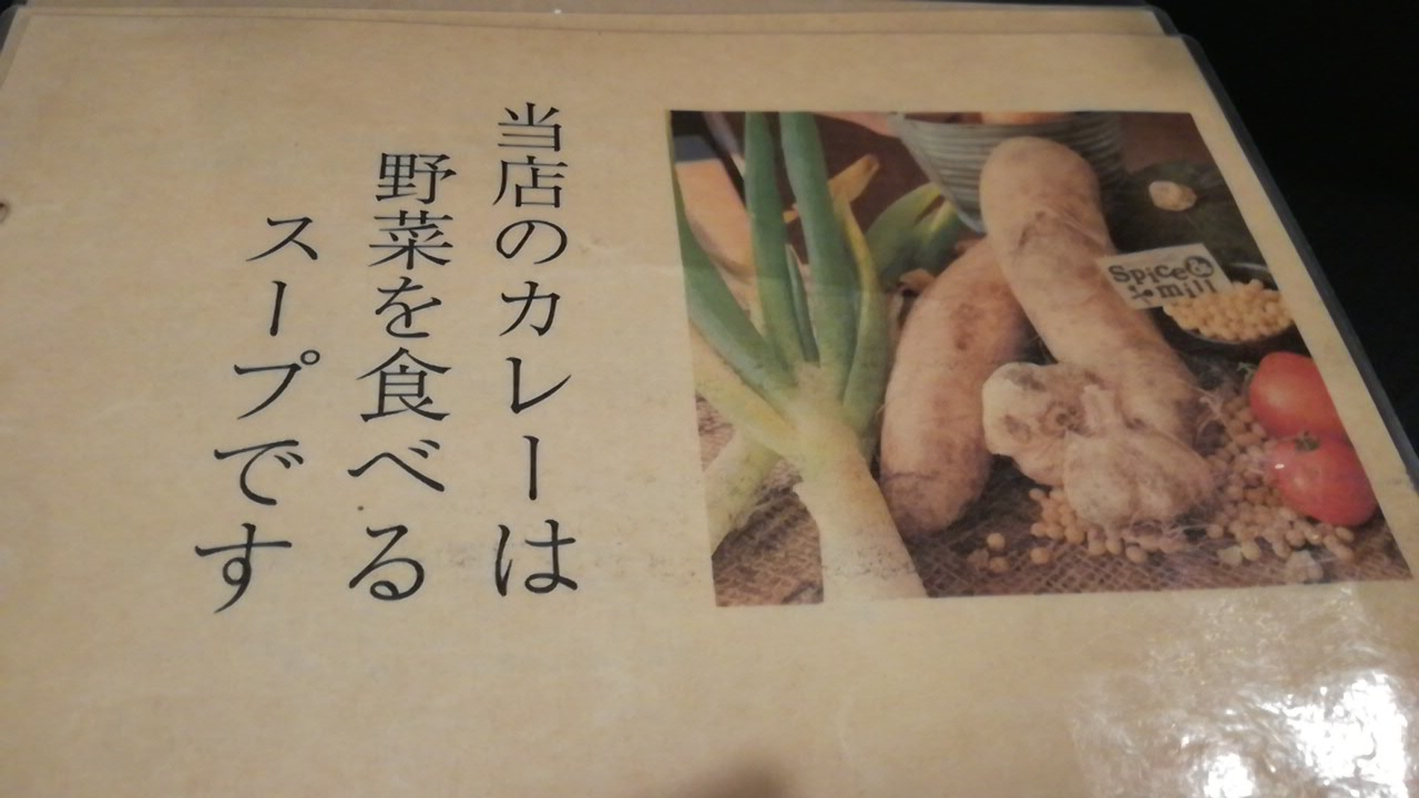 野菜たっぷりカレーおし