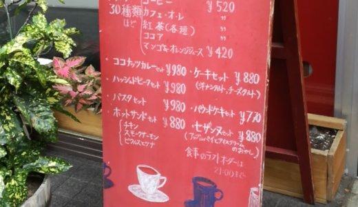 ト・オン・カフェはアートギャラリー併設のカフェ。中島公園駅からすぐ