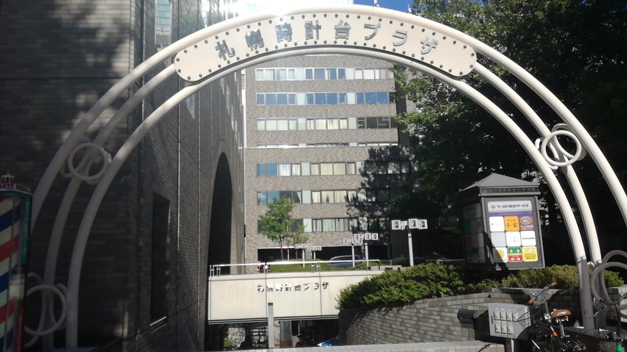 札幌時計台プラザ