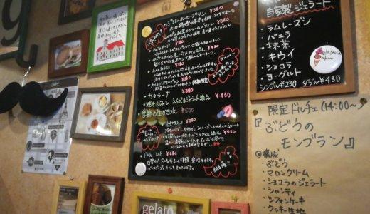 札幌の美味しいリゾットはコレ一択。Risotteria.GAKU時計台の感想