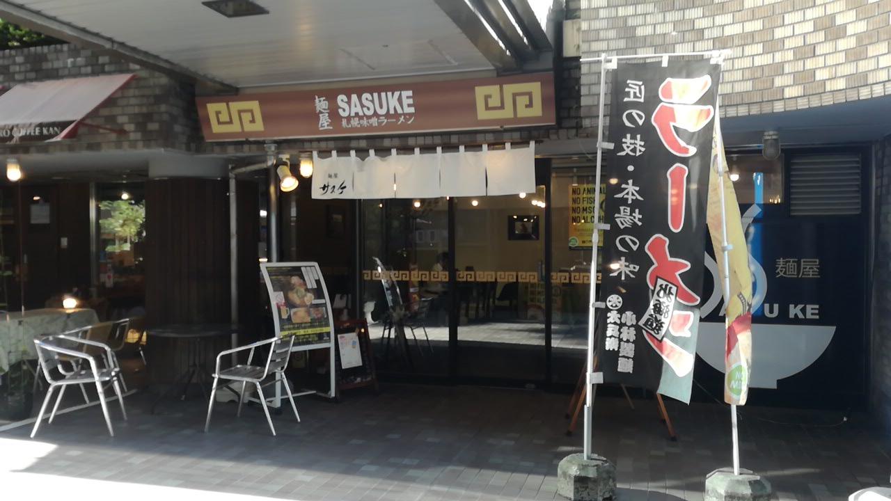 sasuke外観