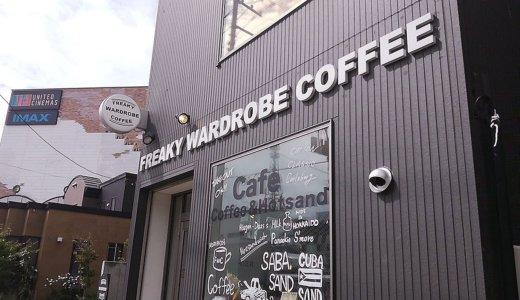 FREAKY WARDROBE COFFEEは札幌ファクトリー近くのオシャレカフェ